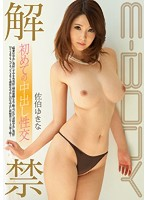 EBOD-416 - Saeki Fuck Yukina And Cum For The First Time