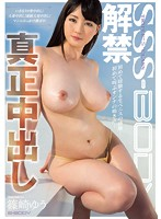 EBOD-466 - Ban Sss-body Pies Authenticity Shinozaki Yu