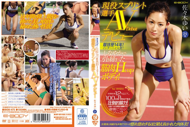 ebod472pl EBOD 472 A 14 Year Career! A Prize Winner In The Inter High School Competition! A Supple And Tight, Muscular Body With H Cup Tits! A Real Life Sprinter Makes Her AV Debut! Yui Sasaki