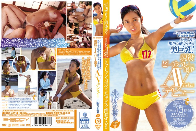 Sun tan EBOD-489 Valley Sports History 9 Years!Prefectural Tournament Runner-up!Brown Fine Macho Beauty Big Tits Dancing In The Sand!Active Beach Volleyball Player AV Debut Ono Saori 19 Years Old  Titty Fuck  Cowgirl