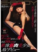 ロシアにサーカス留学していた身長148cmの軟体筋肉美少女AVデビュー 諏訪ゆい