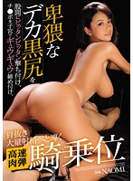 [EBOD-549] With Shooting Bittanbittan Obscene Deca Black Ass In The Crotch, Ji ● Po Tightening Creaking Leather In The Uterus, High Speed Human Bullet Cowgirl Leads To Watered Down Mass Ejaculation Naomi