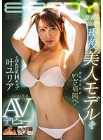 良家出身!現役美人モデルを撮影するためいざ福岡へ!くびれ巨乳Hカップ叶ユリアE-BODY専属AVデビュー EBOD-736画像