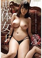 恵体女子 マゾっこ女子大生あやせさん(19歳)AVデビュー EBOD-744画像