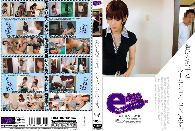 [EDGE-107] 若い女の子とルームシェアしています。 エッジ 日本成人片库-第1张