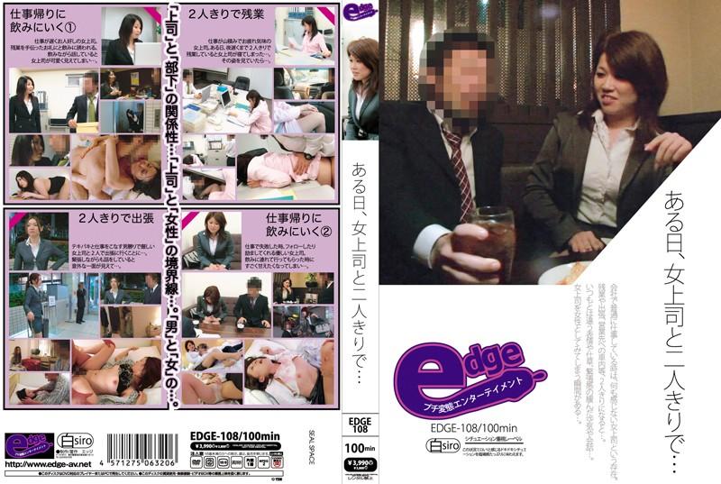 [EDGE-108] ある日、女上司と二人きりで… 日本成人片库-第1张