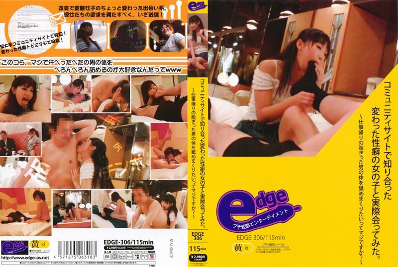 [EDGE-306] コミュニティサイトで知り合った変わった性癖の女の子と実際会ってみた。 〜仕事帰りの脂ぎった男の体を舐めまくりたいってマジですか? EDGE 日本成人片库-第1张