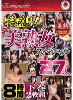 「特盛り!美熟女スペシャル27人8時間 下巻」のパッケージ画像