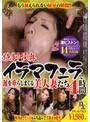 強制喉奥イラマフェラで涎を垂らしまくる美人妻たち 4時間