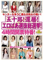 「五十路!還暦!エロばあ選抜総選挙!4時間開票特番!」のパッケージ画像
