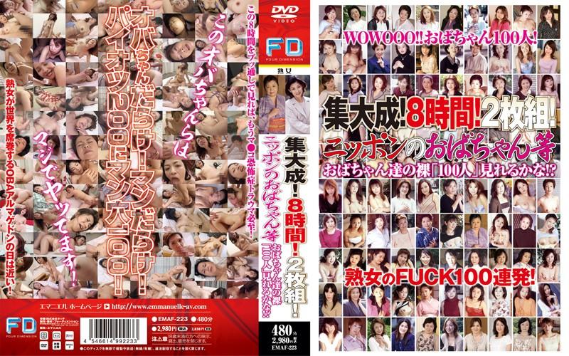 [EMAF-223] 集大成!8時間!ニッポンのおばちゃん等 おばちゃん達の裸「100人」見れるかな!? EMAF