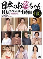 【予約】日本のお婆ちゃん 10人 スペシャル