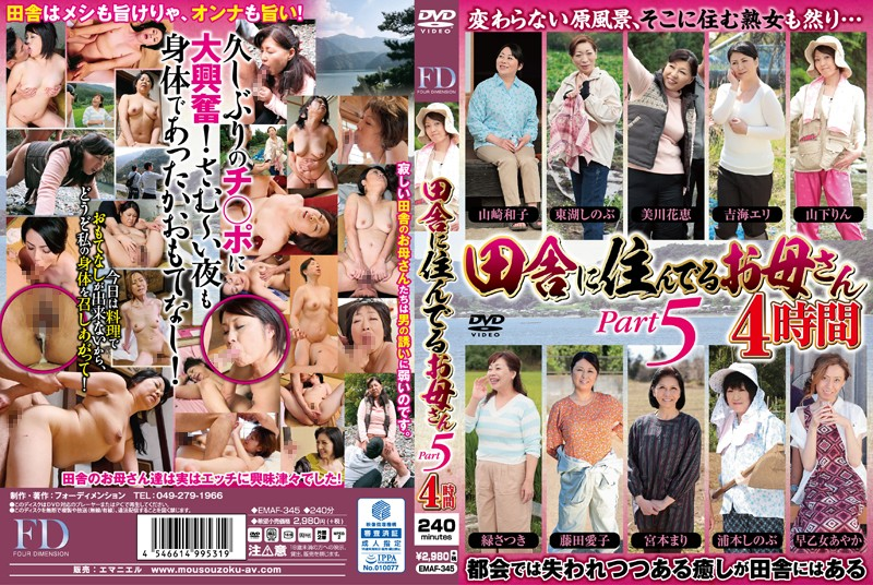 [EMAF-345] 田舎に住んでるお母さん PART5 4時間 緑さつき 美川花恵 山下りん