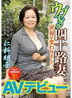 EMAZ-345 Ubu Too Yosoji Wife AV Debut Akiko Nishina
