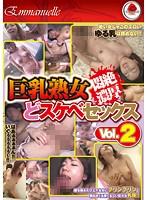 Image EMBD-030 Lewd Sex Busty Milf Lesbian Thick Throat Vol.2