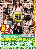 爆乳・巨乳厳選美熟女 旅先ナンパ35歳~53歳長尺14人!! 8時間2枚組