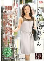 【予約】こんにちは奥さん 池田麻奈美