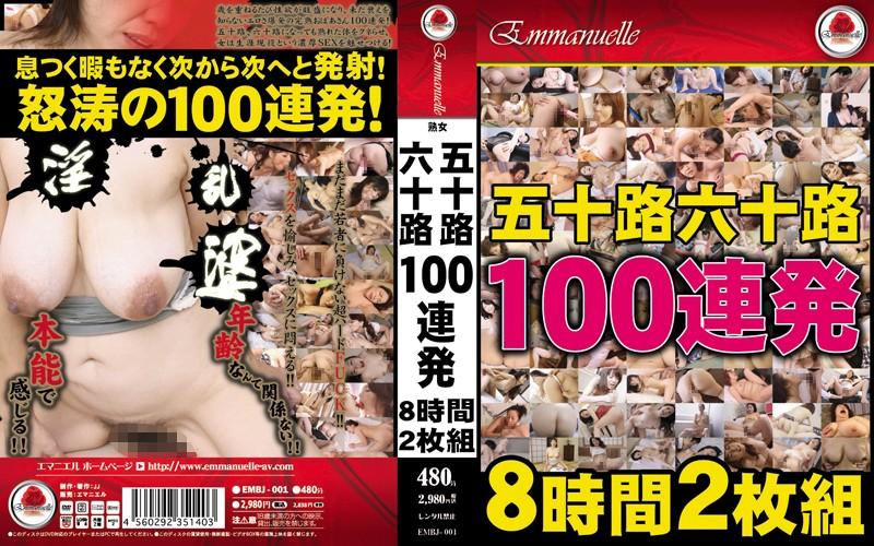 [EMBJ-001] 五十路六十路 100連発 EMBJ 日本成人片库-第1张