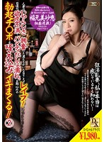 Image EMBU-007 Rape Where The Man Who Was Excited About The Odiousness Of The Married Woman All Over!Panties Soaked With Frustration Everyday.Spree Alive Including Sucking The Erection Port Switch ○ Husband Other Than! ! 2 Fukumoto Misa Megumi