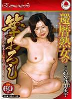 「還暦熟女の筆おろし 和久井由美子」のパッケージ画像