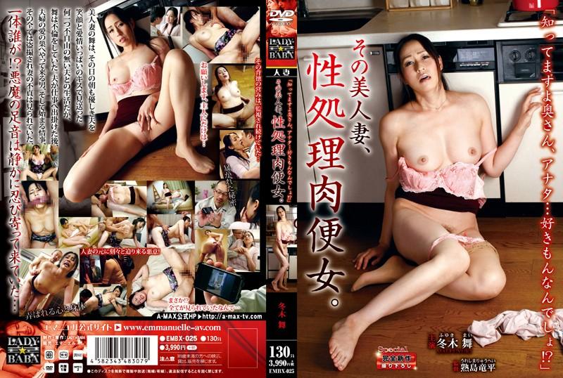 [EMBX-025] 「知ってますよ奥さん、アナタ…好きもんなんでしょ!?」 その美人妻、性処理肉便女。 EMBX