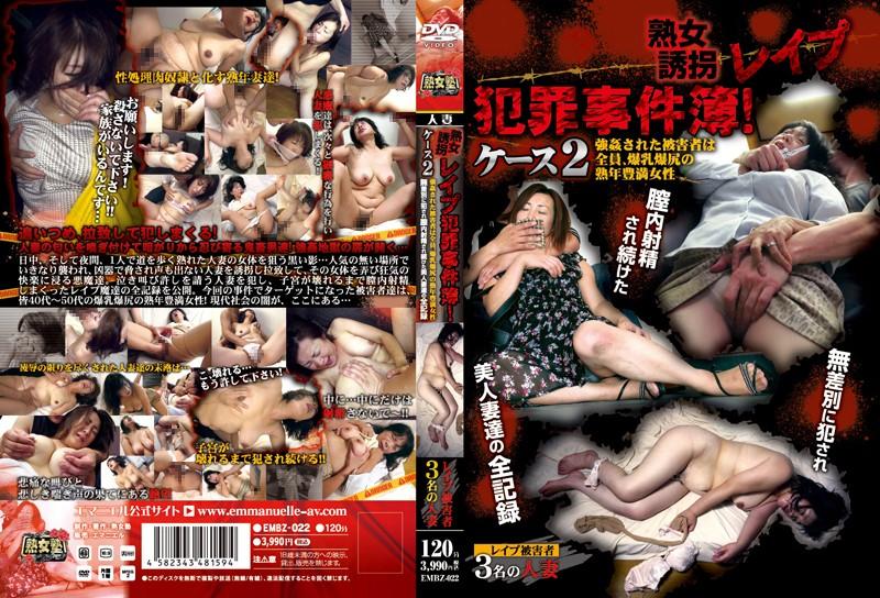 EMBZ-022 熟女誘拐レイプ犯罪事件簿!ケース2:強姦された被害者は全員、爆乳爆尻の熟年豊満女性 ~無差別に犯され膣内射精され続けた美人妻達の全記録~  凌辱