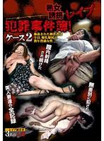 熟女誘拐レイプ犯罪事件簿!ケース2:強姦された被害者は全員、爆乳爆尻の熟年豊満女性 ~無差別に犯され膣内射精され続けた美人妻達の全記録~