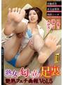 熟女の匂い立つ足裏 艶熟フェチ画報 Vol.5