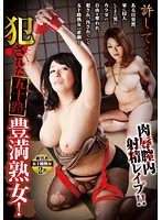EMEN-001 Mature Plump Age Fifty That Was Fucked!Rape Cum 辱膣 Meat! !-164258