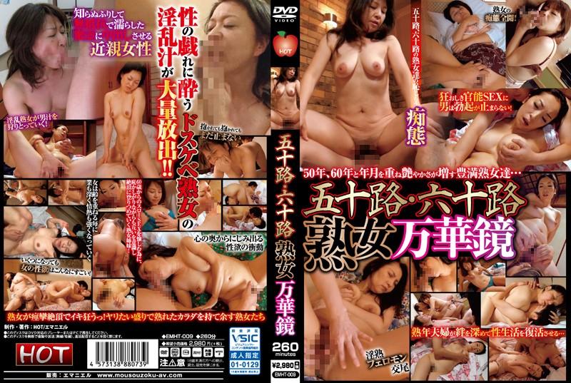 [EMHT-009] 五十路・六十路 熟女万華鏡 中出し 熟女 HOT/エマニエル