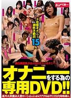 【新作】美白美巨乳少女のものすごいオナニー!オナニーをする為の専用DVD!!