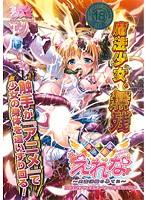 魔法少女えれな〜肉姦淫獣の果てに〜 アニメ追加スペシャルエディション (DVDPG)