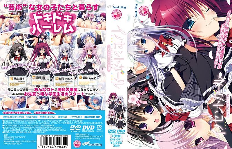 【DVD-PG】イノセントガール DVD-PG Edition (DVDPG)