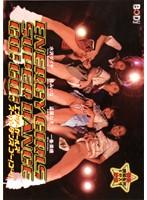 「エナジーガールズスーパーダンスゴー!ゴー!」のパッケージ画像
