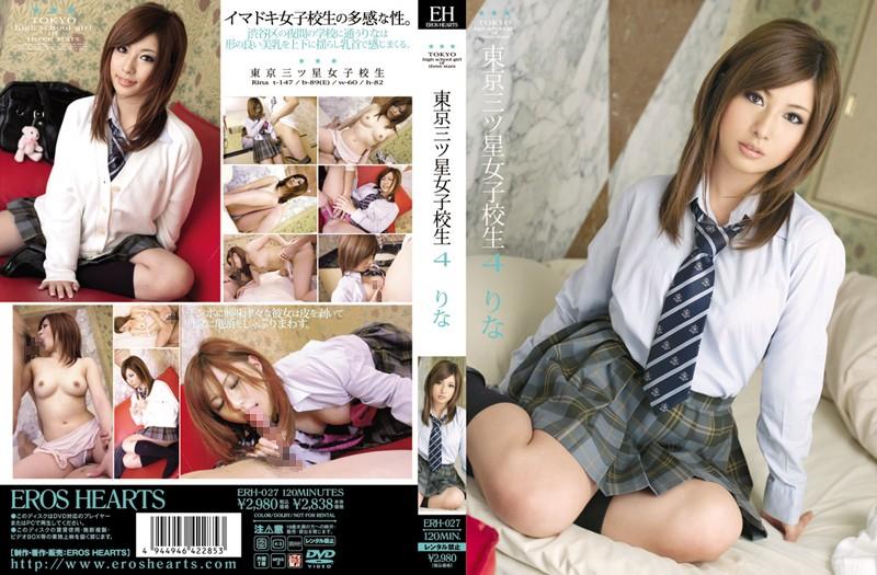 [ERH-027] 東京三ツ星女子校生 4 りな ERH