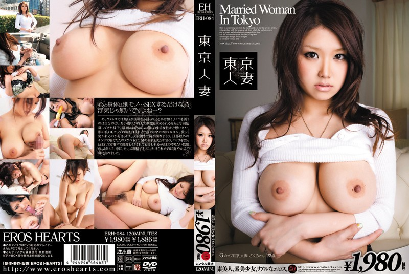 ERH-084 東京人妻 Gカップ巨乳人妻 さくらさん 23歳