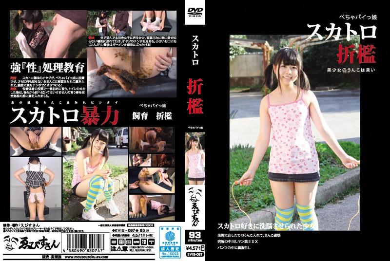 [EVIS-097] スカトロ折檻 千石舞子 EVIS スカトロ 強姦