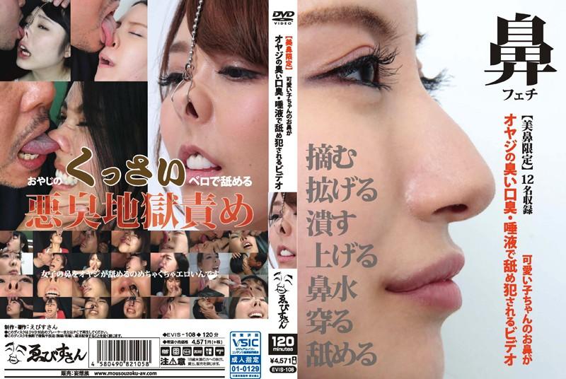 [EVIS-108]【美鼻限定】可愛い子ちゃんのお鼻がオヤジの臭い口臭・唾液で舐め犯されるビデオ