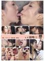 レズ接吻 5