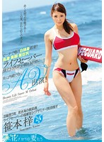 EYAN-038 - 8 Head And Body Young Wife Of The Rumor At The Beach!Uncontrollably Is Libido Tall Legs-tits Life Saver Too Strong