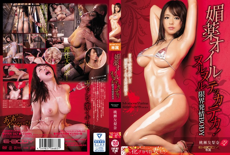 EYAN-067 Tekkateka In Aphrodisiac Oil!Slimy Limit Estrus BODY Momose Yurina