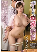 [EYAN-134] Impregnating Molestation Ward. A Plain But Busty Married Woman Can't Refuse And Can't Make A Sound As She Gets Creampied Until She Orgasms Wildly. Sana Matsunaga