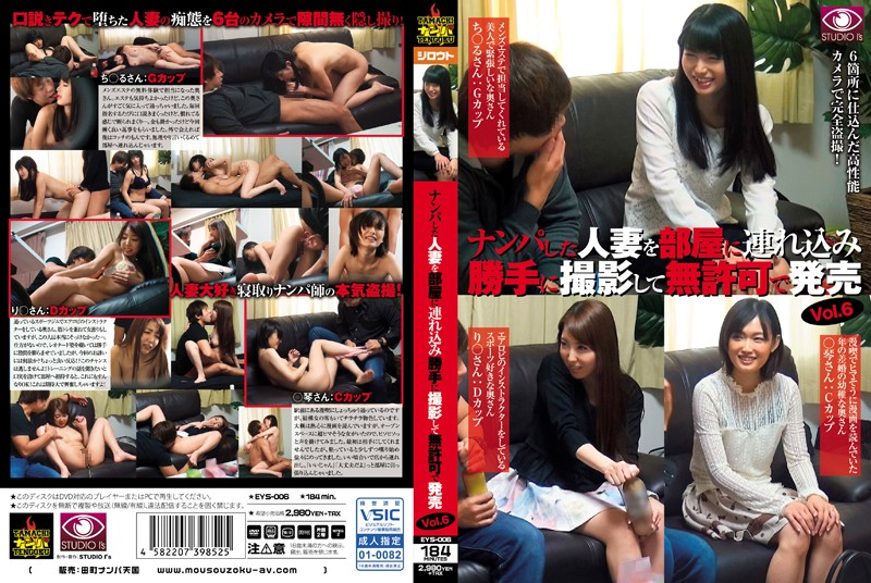 [EYS-006] ナンパした人妻を部屋に連れ込み勝手に撮影して無許可で発売 vol.6 盗撮・のぞき 人妻