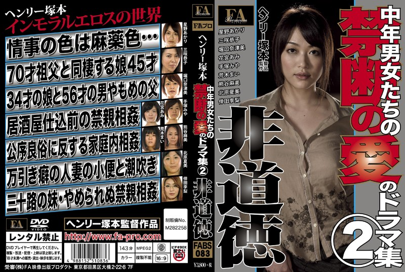 FABS-083 Drama Collection 2 Non-morality Of The Forbidden Love Of Henry Tsukamoto Middle-aged Men And Women Who
