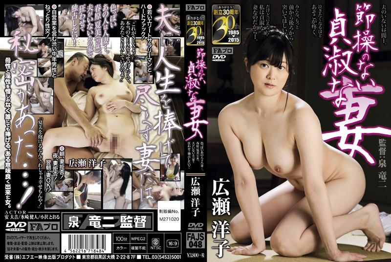 [FAJS-048] 節操のない貞淑な妻 広瀬洋子 広瀬洋子 巨乳 サンプル動画 FAプロ