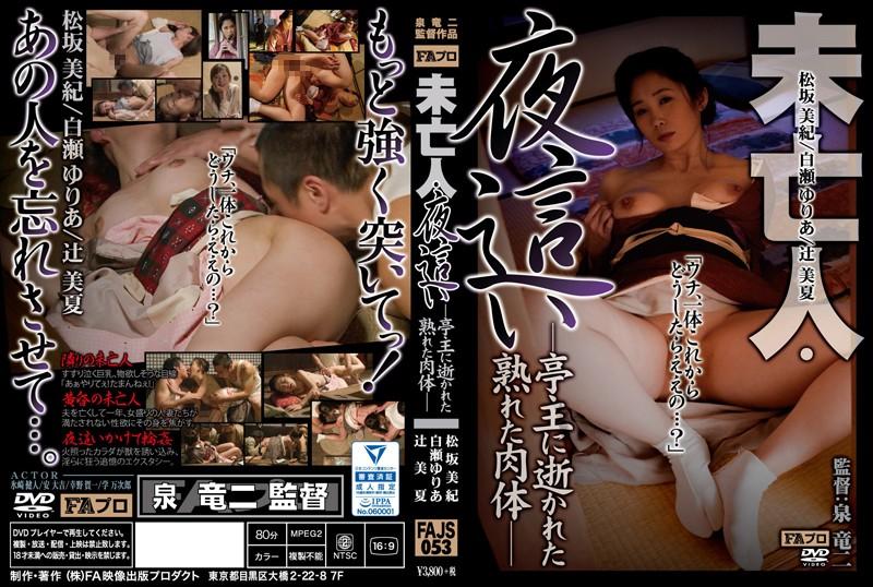 未亡人・夜這い-亭主に逝かれた熟れた肉体‐ 松坂美紀 辻美夏 FAJS-053
