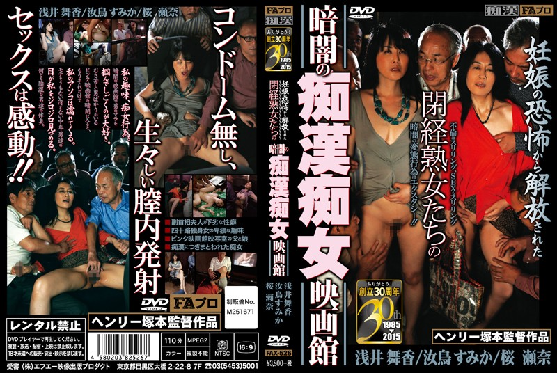 FAX-526 Molester Slut Cinema Of Darkness Of Menopause MILF Who Has Been Released From The Fear Of Pregnancy
