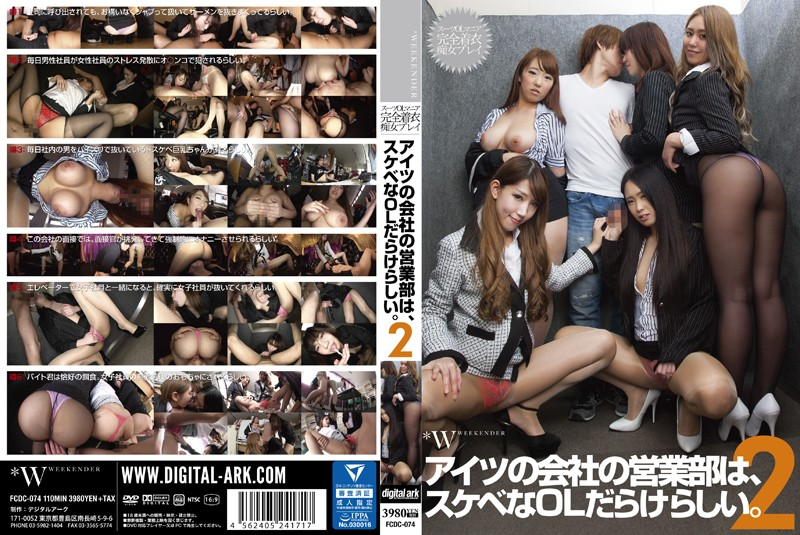 FCDC-074 Company Of The Sales Department Of The Guy Is, Seems Full Of Lewd OL.Two