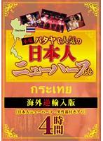 本場パタヤで人気の日本人ニューハーフたち