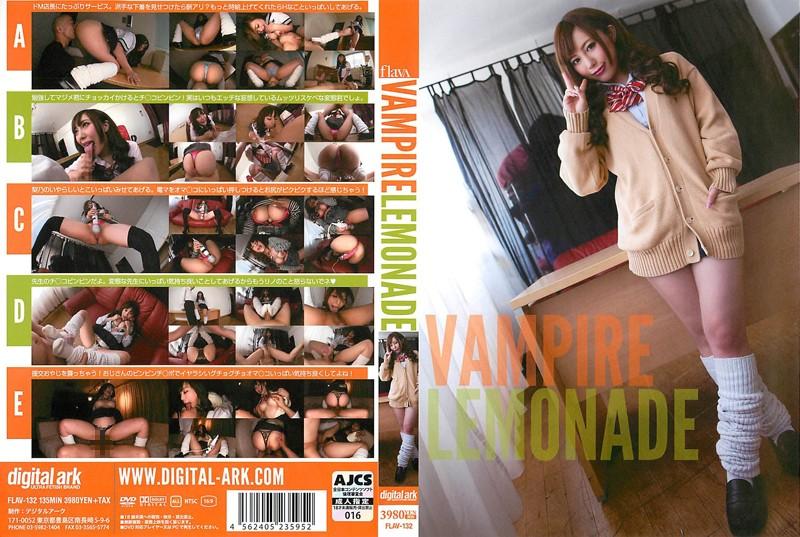 FLAV-132 VAMPIRE LEMONADE 櫻木梨乃